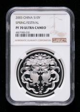 2003年中国民俗-春节1盎司精制银币一枚(带证书、NGC PF70)